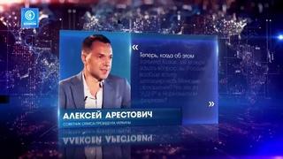 "Киев решит судьбу Донбасса? , ""Панорама"""