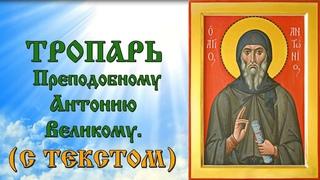 Тропарь Преподобному Антонию Великому (аудио молитва с текстом и иконами)