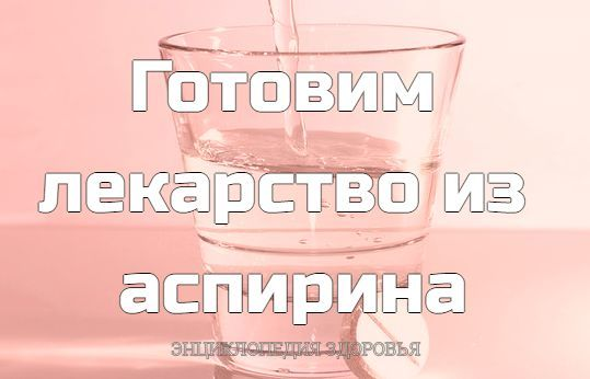 Готовим лекарство из аспирина