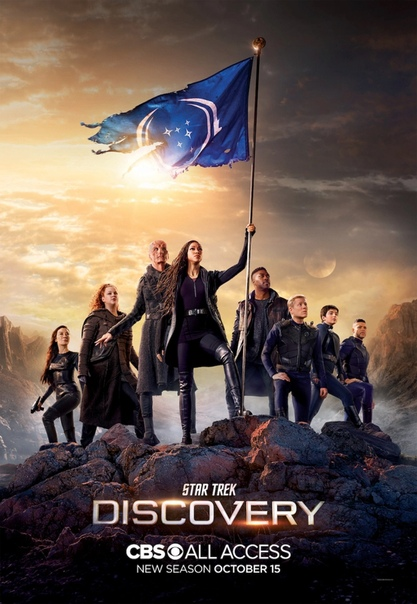 Постер и трейлер третьего сезона сериала «Звездный путь: Дискавери»