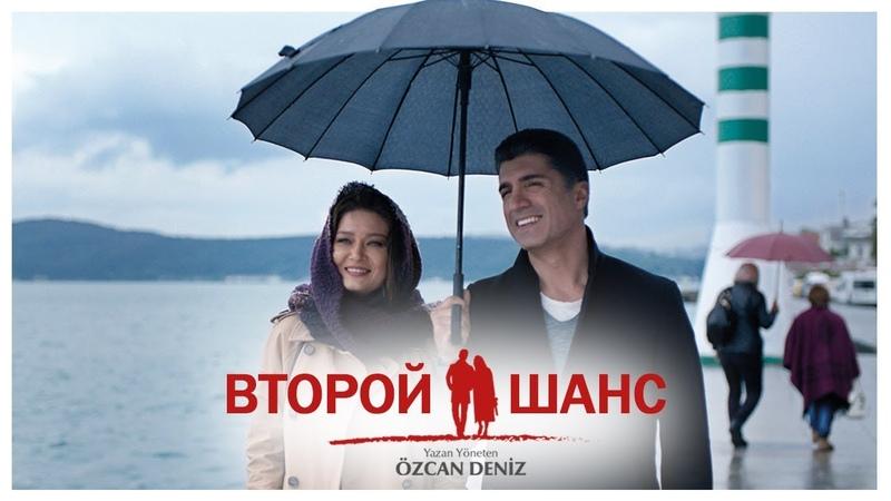 Турецкий фильм Второй шанс HD