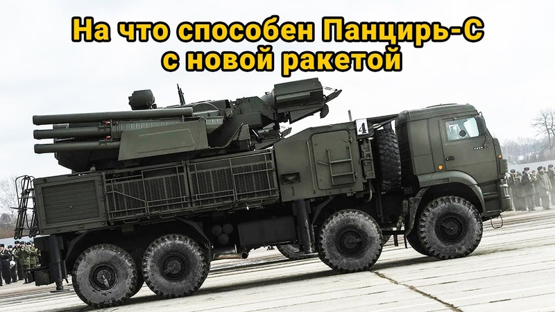 Генералы нато были в ужасе когда узнали на что способен комплекс ПВО «Панцирь С» с новой ракетой