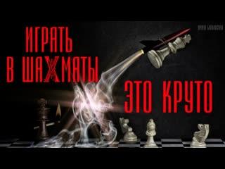 МОТИВАЦИЯ Играть в Шахматы это КРУТО