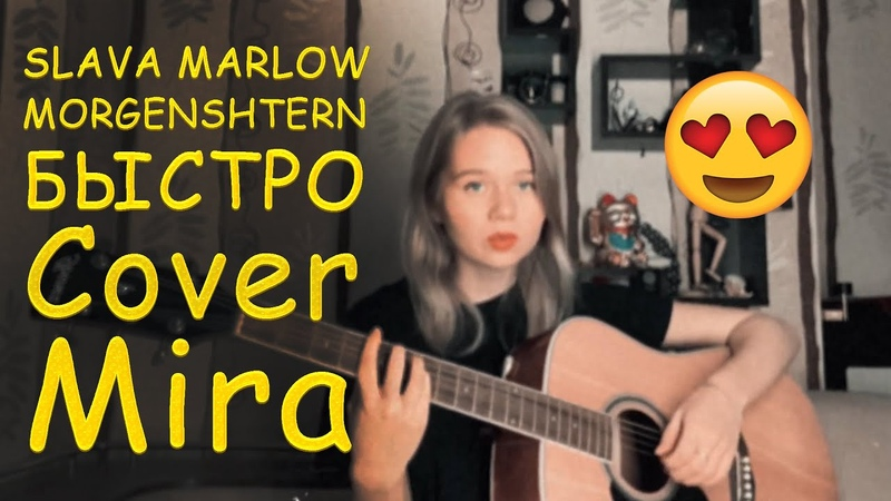 SLAVA MARLOW MORGENSHTERN БЫСТРО Cover Кавер ❤ Ангельский Голос ❤