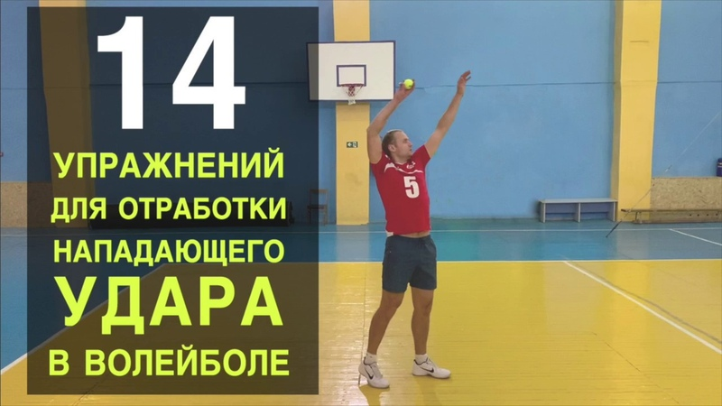 14 упражнений для отработки нападающего удара в волейболе
