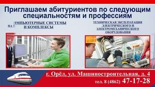 Реклама мониторах в транспорте. Орловский техникум путей и сообщения им В.А. Лапочкина