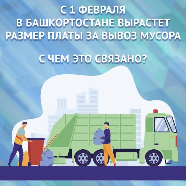 """Картинки по запросу """"В Башкирии с февраля вырастет плата за вывоз мусора"""""""