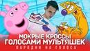 МОКРЫЕ КРОССЫ Голосами МУЛЬТЯШЕК Тима Белорусских