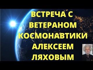 Встреча с ветераном космонавтики, Алексеем Павловичем Ляховым.