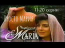 Просто Мария 11 20 серии из 143 драма мелодрама Мексика 1989 1990