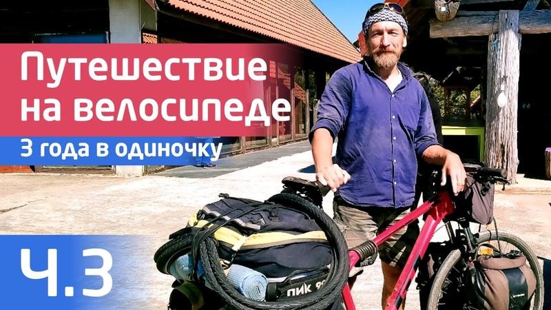 ЧАСТЬ 3 Путешествие на велосипеде 3 года по Миру в одиночку В КИТАЕ на 5 месяцев из за пандемии