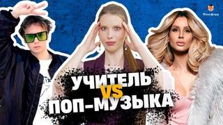Учитель русского слушает поп-музыку | Слава Марлоу, Артик и Асти, Лобода