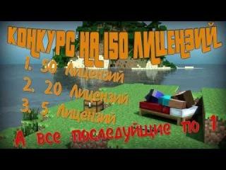 МЕГА КОНКУРС НА 150 ЛИЦЕНЗИЙ MINERCRFAT! 78 Победителей!