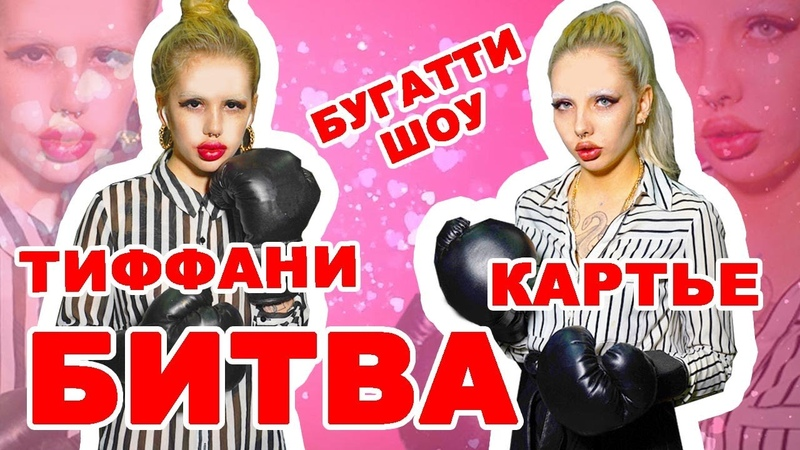 Бугатти Шоу 1 Битва Тиффани Картье Бугатти Драка Поцелуй Давай Поженимся