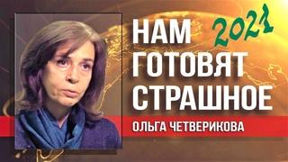 Самое Важное Четверикова Ольга Николаевна