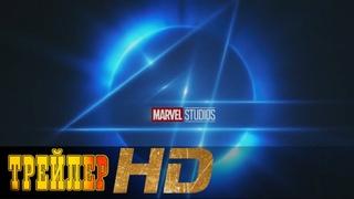 MARVEL «Увидимся в кино» русский трейлер-тизер  (дублированный)