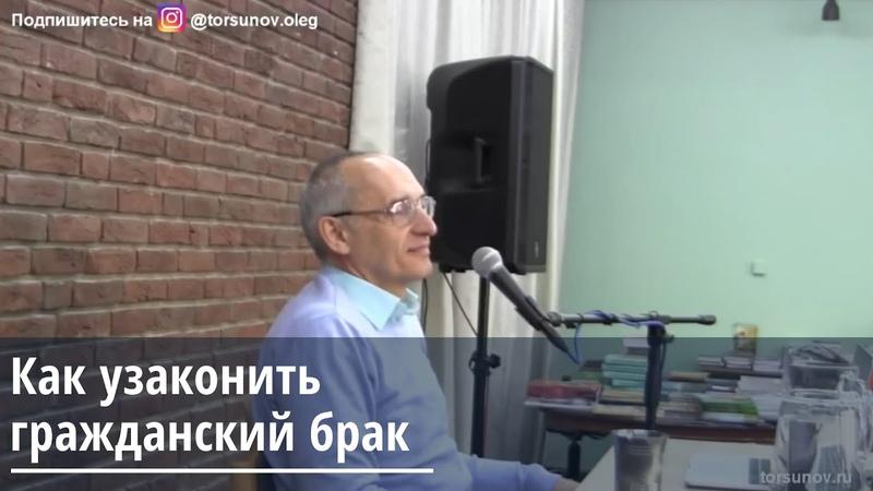 Торсунов О.Г. Как узаконить гражданский брак