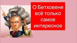 Лекция №2 Бетховен. Интересные факты. Жизнь и творчество великого композитора.