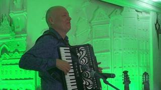 """Аккордеонист Николай Засидкевич (Донецкий). Выступление в """"Пражском клубе"""" (live)."""