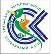 Уральский Региональный Стрелковый Клуб (УРСК)