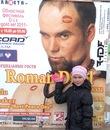 Личный фотоальбом Романа Дизеля