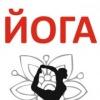 Йога для начинающих в Херсоне