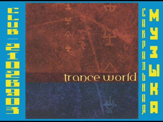 David Diane Arkenstone 2001 Earth Trybe 1 Trance World