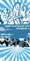 Израильская ✡ музыка
