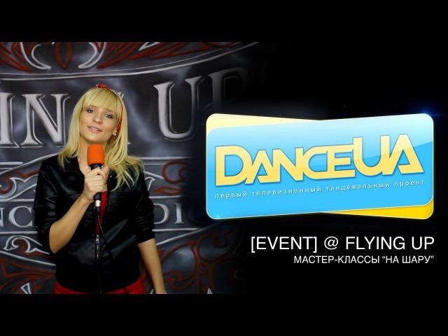 DanceUA EVENT] @ FlyingUP