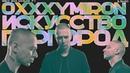 OXXXYMIRON бренд стратегия позерство эрудицией Горгород искусство?