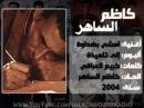 كاظم الساهر - امشي بهداوه Kathem al Saher - Emshi Behadawa