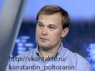"""Константин Полторанин. Интервью радио """"Свобода""""."""