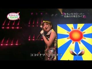 Momoiro Clover - Coco Natsu (Live @ ''Momokuri'' Concert 2010-12-24)