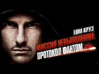 Миссия невыполнима 4: протокол фантом / mission: impossible - ghost protocol 2011 кино фильм