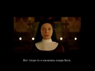 Диалог актрисы Жюли и монахини Жоаны на 90 ой минуте фильма