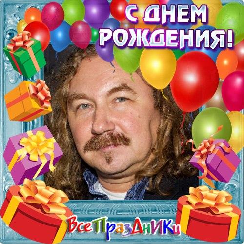 Поздравление с юбилеем 50 лет игорю николаеву