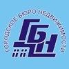 ГБН (Городское Бюро Недвижимости) г. Осинники