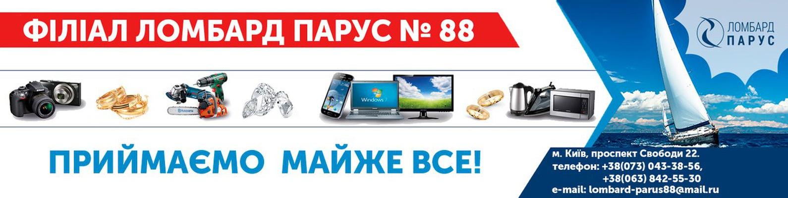 Ломбард Парус   ВКонтакте 029d68a1a52