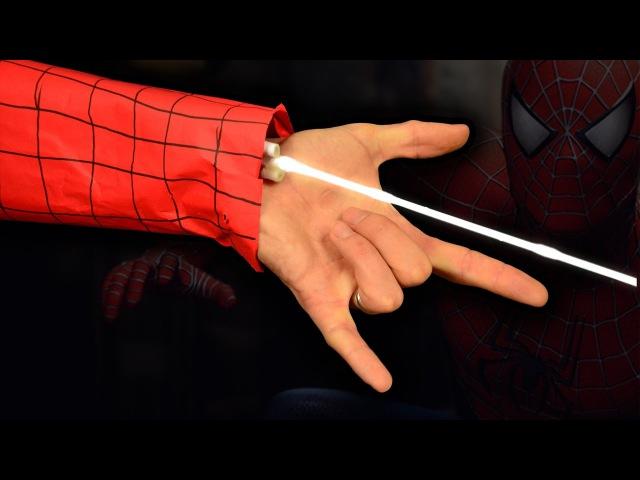 Как сделать Паутину Человека Паука чтобы стрелять Как сделать настоящую паутину человека паука