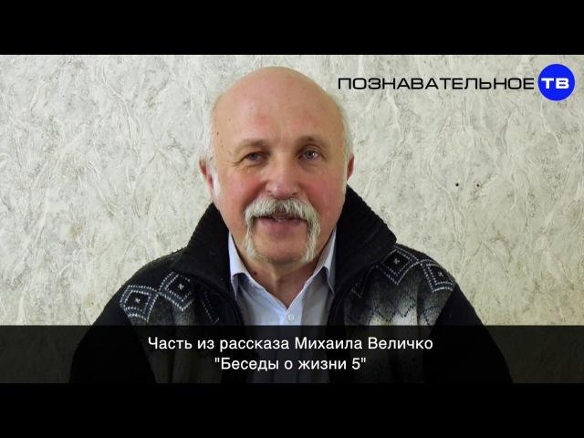 Почему Библию запрещено считать экстремистской книгой Познавательное ТВ Михаил Величко