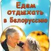 Отдых и лечение в санаториях Белоруссии