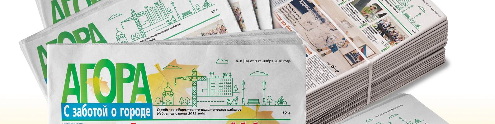 Картинки по запросу газета агора Газета о событиях и жителях городов Мегион и Нижневартовск