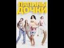 Папины дочки - 4 сезон все серии - серия 61-80