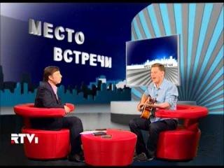 ELYA VASILIEV - ИЛЬЯ ВАСИЛЬЕВ  В  программе Олега  Фриша   Место встречи