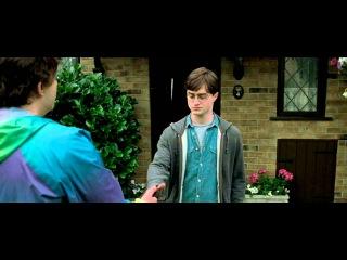Гарри Поттер и Дары смерти: Часть 1. Дополнительные сцены. Дадли и Гарри [ДОПЫ]