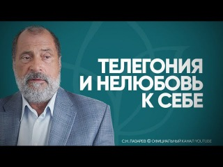 Лазарев С.Н. -  Телегония и нелюбовь к себе