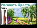 Пейзаж. Березы , как нарисовать пейзаж 🎨ГУАШЬ! Мастер-класс