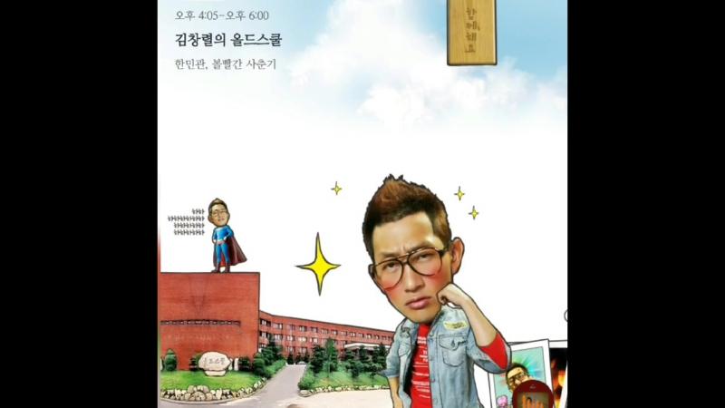 171013 EXO's Baekhyun @ 'Kim Changryul's Old School' Radio With Bolbbalgan4