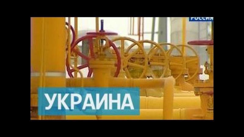 За российский газ зимой Киеву придется выложить около $3 млрд