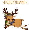 Подслушано Уральские Подворья